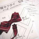 画像2: 蝶ネクタイ・型紙 (2)