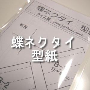 画像1: 蝶ネクタイ・型紙 (1)