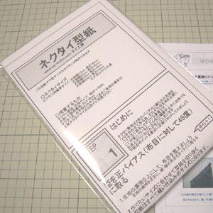 画像1: ネクタイ型紙 (1)